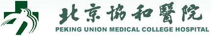 广东商标申请—北京协和医院